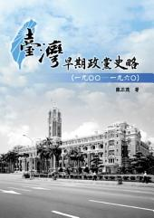臺灣早期政黨史略(一九○○─ 一九六○)