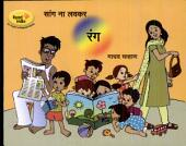 Rang: Madhav Chavan