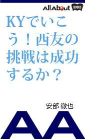 KYでいこう!西友の挑戦は成功するか?