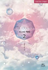미스터 닥터 2(완결)