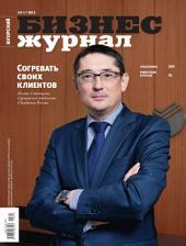 Бизнес-журнал, 2013/10: Югра