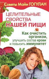 Целительные свойства нашей пищи. Как очистить организм, улучшить состав крови и повысить иммунитет