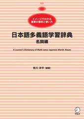 日本語多義語学習辞典名詞編: イメージでわかる言葉の意味と使い方