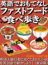 英語でおもてなし・ファストフード食べ歩き: 外国人旅行者に安くておいしい店を英会話で紹介しよう!(東京版)