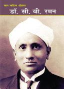 Dr. C V Raman