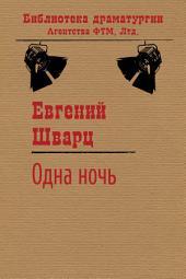 Одна ночь: пьеса