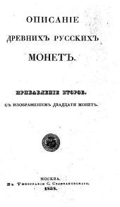 Описание древних русских монет: Прибавление второе, Страницы 1-2