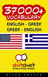 37000+ English - Greek Greek - English Vocabulary
