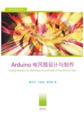 Arduino 电风扇设计与制作: Using Arduino to Develop a Controller of the Electric Fan