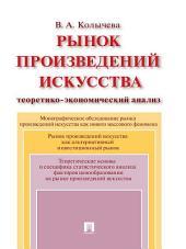 Рынок произведений искусства: теоретико-экономический анализ. Монография