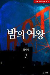밤의 여왕 2 (완결)