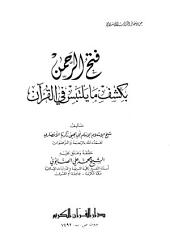فتح الرحمن بكشف ما يلتبس في القرآن