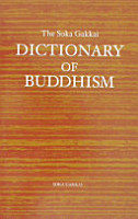 The Soka Gakkai Dictionary of Buddhism PDF