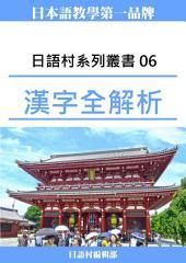 日文電子書 漢字: 最豐富的日語自學教材