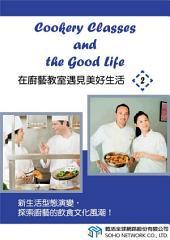 在廚藝教室遇見美好生活2/Cookery Classes and the Good Life2
