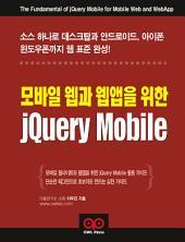 jQuery Mobile: 모바일 웹과 웹앱 제작