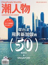 潮人物2015年8月號 vol.58: 從台北飛奔新加坡的50 個理由