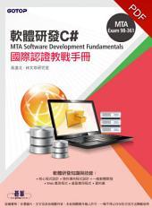 MTA Software Development Fundamentals 國際認證教戰手冊 C# (98-361)(電子書)