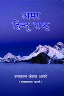Amar hindu Raashtr