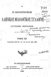Syngramma periodikon: Τόμος 27,Σελίδες 145-328