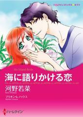 海に語りかける恋: ハーレクインコミックス