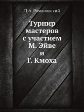 Турнир мастеров с участием М. Эйве и Г. Кмоха