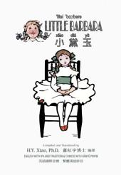 09 - Little Barbara (Traditional Chinese Hanyu Pinyin with IPA): 小黛玉(繁體漢語拼音加音標)