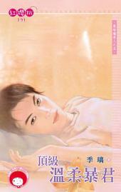 頂級溫柔暴君~黑暗繼承人之五: 禾馬文化紅櫻桃系列168