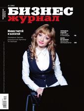 Бизнес-журнал, 2013/05: Челябинская область