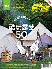 食尚玩家: 酷玩露營50