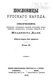 Пословицы русскаго народа: сборник, Том 2