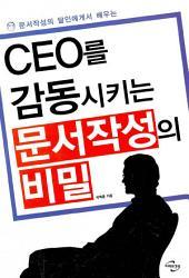 CEO를 감동시키는 문서작성의 비밀 : 문서작성의 달인에게서 배우는