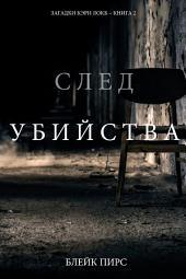 След Убийства (Загадки Кэри Локк – Книга №2)