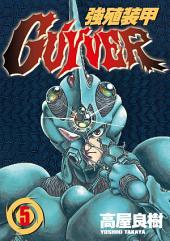 強殖裝甲GUYVER (5)