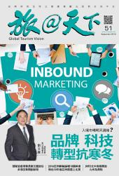 旅@天下 Global Tourism Vision NO.51: INBOUND MARKETING