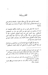 الجامع لسيرة شيخ الإسلام ابن تيمية