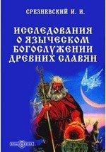 Исследования о языческом богослужении древних славян