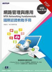 MTA Networking Fundamentals 國際認證教戰手冊(98-366)(電子書)