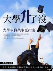 大學升了沒: 大學生職業生涯指南