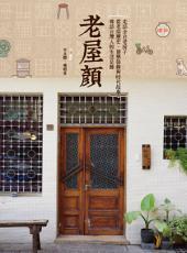 老屋顏: 走訪全台老房子,從老屋歷史、建築裝飾與時代故事,尋訪台灣人的生活足跡