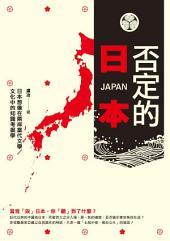 否定的日本: 日本想像在兩岸當代文學/文化中的知識考掘學