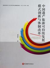 中国遗产旅游可持续发展模式创新与体制改革