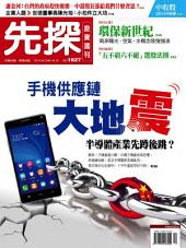 先探投資週刊1827期: Wealth Invest Weekly No.1827