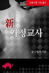 [세트] 신(新) 가정교사 (전3권/완결)
