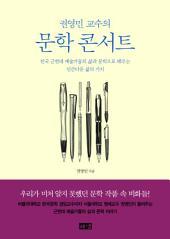 권영민 교수의 문학 콘서트: 한국 근현대 예술가들의 삶과 문학으로 배우는 인간다운 삶의 가치