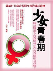 少女青春期:專為少女量身定做,給女孩的第一份青春禮物