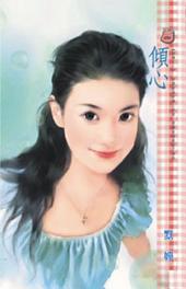 傾心~結縭之: 禾馬文化甜蜜口袋系列088