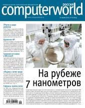 Журнал Computerworld Россия: Выпуски 16-2015