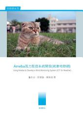 Ameba風力監控系統開發(氣象物聯網): Using Ameba to Develop a Wind Monitoring System (IOT for Weather)