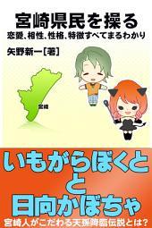 宮崎県民を操る: 恋愛、相性、性格、特徴すべてまるわかり